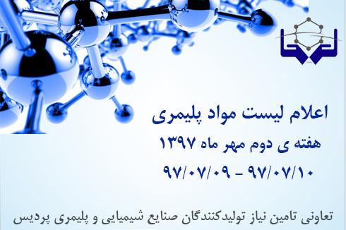 اعلام لیست مواد پلیمری هفته ی دوم مهر ماه ۱۳۹۷