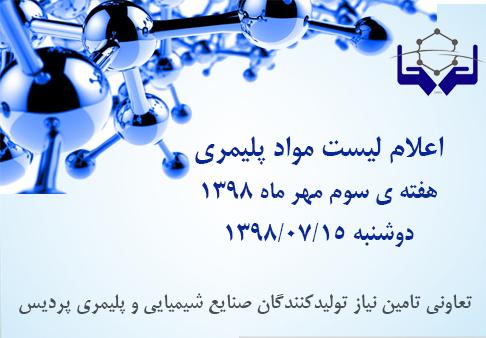 اعلام لیست مواد پلیمری ۱۵ مهر ماه ۱۳۹۸