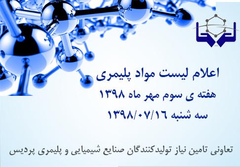اعلام لیست مواد پلیمری ۱۶ مهر ماه ۱۳۹۸