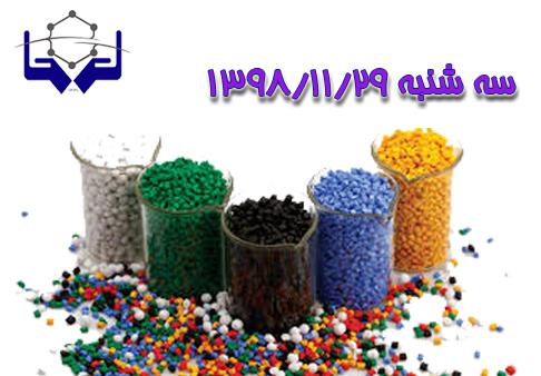 اعلام لیست مواد پلیمری ۲۹ بهمن ماه ۱۳۹۸