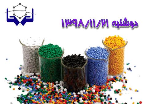 اعلام لیست مواد پلیمری ۲۱ بهمن ماه ۱۳۹۸