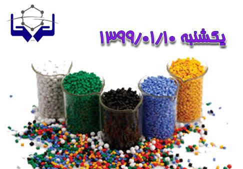 اعلام لیست مواد پلیمری ۱۰ فروردین ماه ۱۳۹۹