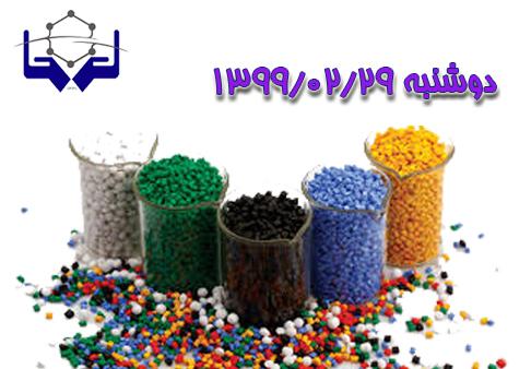اعلام لیست مواد پلیمری ۲۹ اردیبهشت ماه ۱۳۹۹
