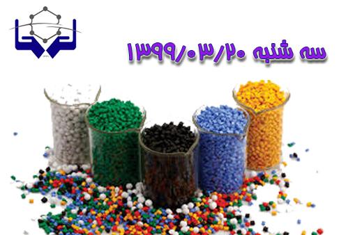 اعلام لیست مواد پلیمری ۲۰ خرداد ماه ۱۳۹۹