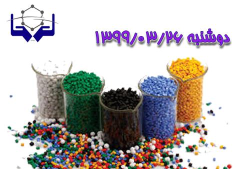 اعلام لیست مواد پلیمری ۲۶ خرداد ماه ۱۳۹۹