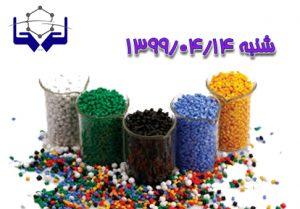 اعلام لیست مواد پلیمری ۱۴ تیر ماه ۱۳۹۹
