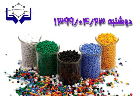 اعلام لیست مواد پلیمری ۲۳ تیر ماه ۱۳۹۹