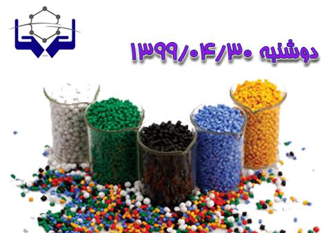 اعلام لیست مواد پلیمری ۳۰ تیر ماه ۱۳۹۹