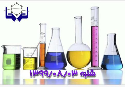 اعلام عرضه مواد شیمیایی ۳ آبان ماه ۱۳۹۹