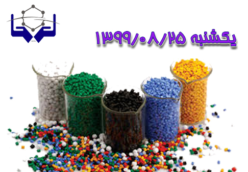 اعلام عرضه مواد پلیمری ۲۵ آبان ماه ۱۳۹۹