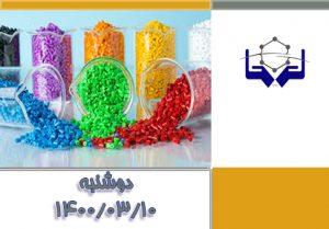 اعلام عرضه مواد پلیمری ۱۰ خرداد ماه ۱۴۰۰