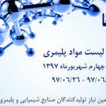 اعلام لیست مواد پلیمری هفته ی چهارم شهریور ماه ۱۳۹۷