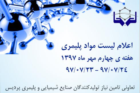 اعلام لیست مواد پلیمری هفته ی چهارم مهر ماه ۱۳۹۷