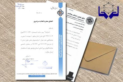 نمایشگاه توانمندی های بخش تعاون استان بوشهر