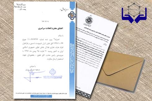 اعزام هیئت تجاری فعالان بخش تعاون جمهوری اسلامی ایران به روسیه