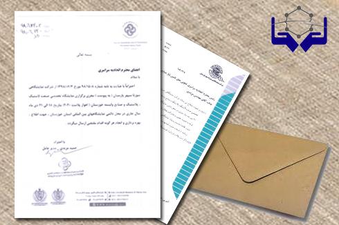 نمایشگاه تخصصی صنعت لاستیک ، پلاستیک و صنایع وابسته خوزستان