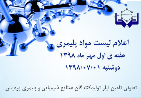 اعلام لیست مواد پلیمری ۱ مهر ماه ۱۳۹۸