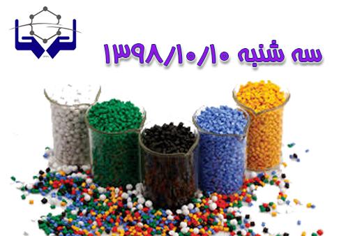 اعلام لیست مواد پلیمری ۱۰ دی ماه ۱۳۹۸