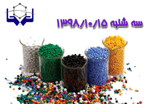 اعلام لیست مواد پلیمری ۱۵ دی ماه ۱۳۹۸