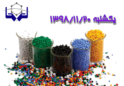 اعلام لیست مواد پلیمری ۲۰ بهمن ماه ۱۳۹۸