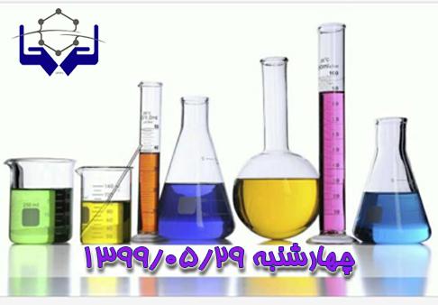 اعلام لیست مواد شیمیایی ۲۹ مرداد ماه ۱۳۹۹
