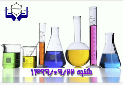 اعلام عرضه مواد شیمیایی ۲۲ آذر ماه ۱۳۹۹