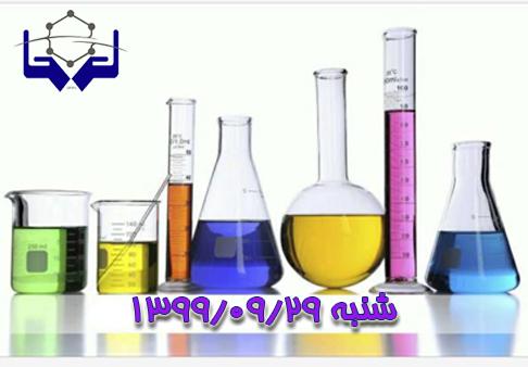 اعلام عرضه مواد شیمیایی ۲۹ آذر ماه ۱۳۹۹