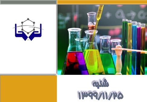 اعلام عرضه مواد شیمیایی ۲۵ بهمن ماه ۱۳۹۹