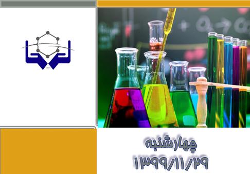 اعلام عرضه مواد شیمیایی ۲۹ بهمن ماه ۱۳۹۹