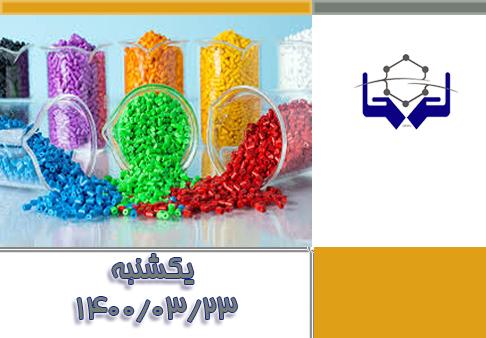 اعلام عرضه مواد پلیمری ۲۳ خرداد ماه ۱۴۰۰