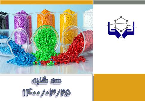 اعلام عرضه مواد پلیمری ۲۵ خرداد ماه ۱۴۰۰