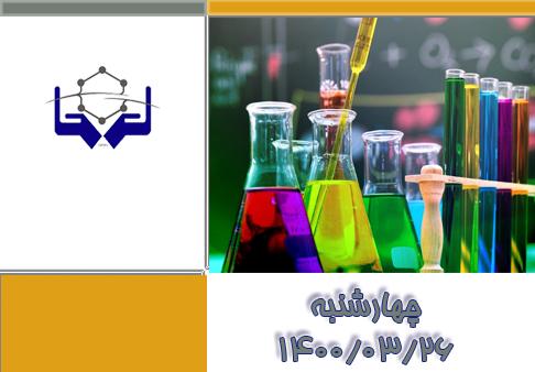 اعلام عرضه مواد شیمیایی ۲۶ خرداد ماه ۱۴۰۰