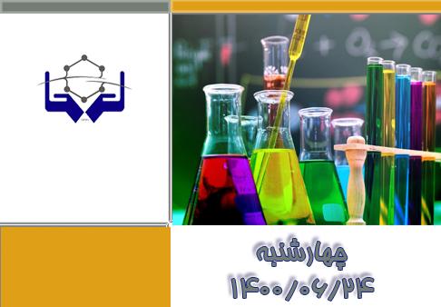اعلام عرضه مواد شیمیایی۲۴ شهریورماه ۱۴۰۰
