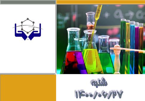 اعلام عرضه مواد شیمیایی ۲۷ شهریورماه ۱۴۰۰