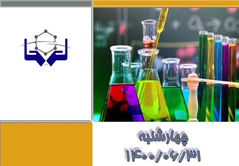 اعلام عرضه مواد شیمیایی ۳۱ شهریورماه ۱۴۰۰
